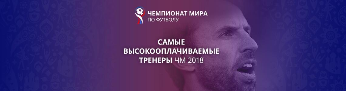 Самые высокооплачиваемые тренеры ЧМ-2018