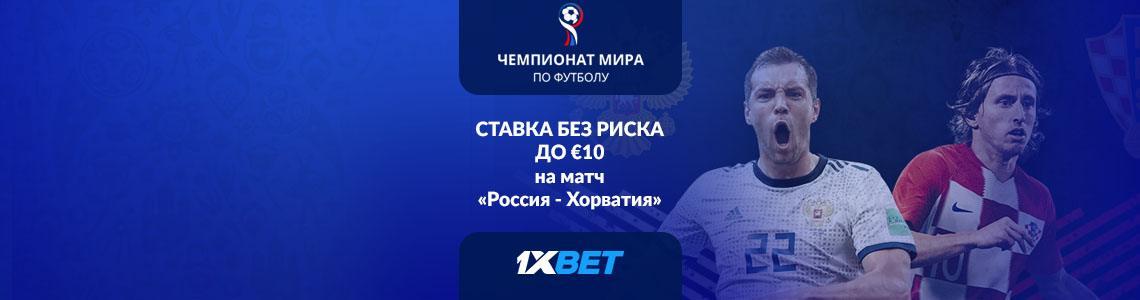 Чтавка без риска на матч Россия-Хорватия