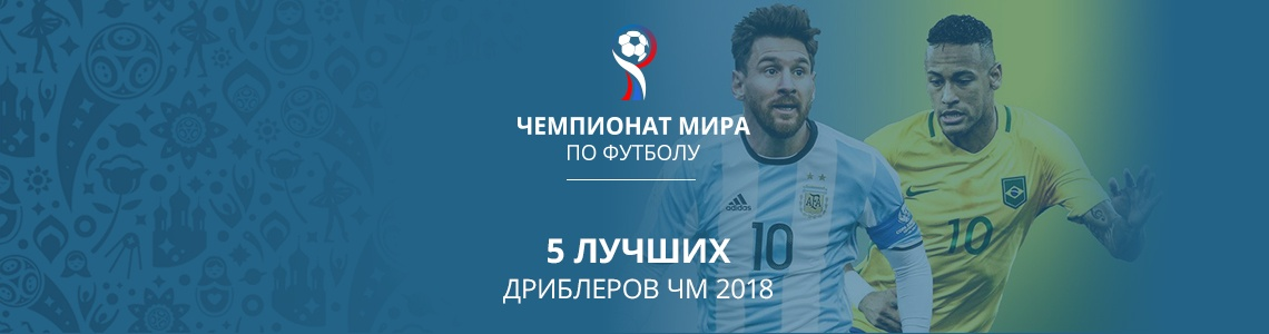 Лучшие дриблеры ЧМ 2018